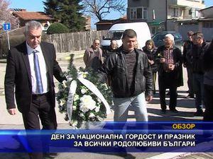 Ден за национална гордост и празник за всички родолюбиви българи