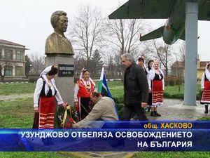 Узунджово отбеляза Освобождението на България