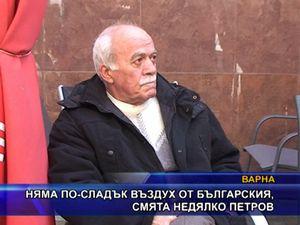 Няма по-сладък въздух от българския, смята Недялко Петров