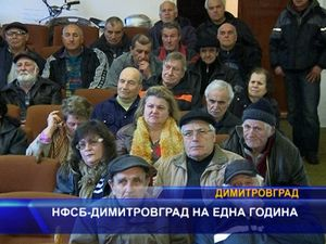 НФСБ - Димитровград на една година