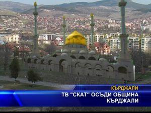 ТВ СКАТ осъди община Кърджали