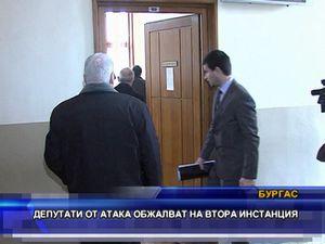 Депутати от АТАКА обжалват на втора инстанция