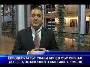 Слави Бинев със сигнал до ЕК за незаконното сметище в Ямбол