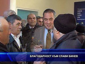 Благодарност към Слави Бинев