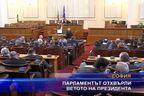 Парламентът отхвърли ветото на президента