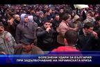 Болезнени удари за България при задълбочаване на украинската криза