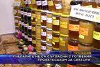 Пчеларите не са съгласни с готвения проектозакон за сектора