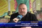 Отец Боян Саръев: Неоосманизмът настъпва