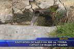 Българин осъден на 900 лв. глоба, сипал си вода от чешма