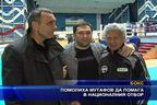 Помолиха Мутафов да помага в Националния отбор