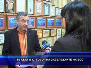 ТВ СКАТ в отговор на забележките на ВСС