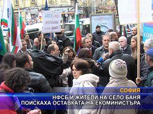 НФСБ и жители на село Баня поискаха оставката на екоминистъра