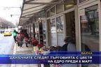 Данъчните следят търговията с цветя на едро преди 8 март