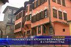 Показват българското възраждане в старинен град