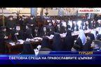 Световна среща на православните църкви