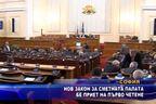 Нов закон за сметната палата бе приет на първо четене