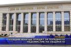 Пловдивчани ще плащат за поредното недомислие на общината