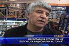 """Представиха втори том на """"Българска национална история"""""""