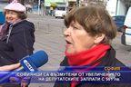 Софиянци са възмутени от увеличението на депутатските заплати с 561 лв.