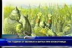 784 години от великата битка при Клокотница