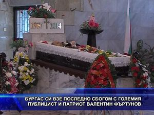 Последно сбогом с големия публицист и патриот Валентин Фъртунов