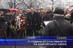 71 години от спасяването на българските евреи