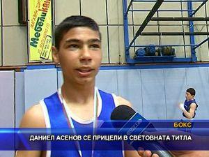 Даниел Асенов се прицели в световната титла