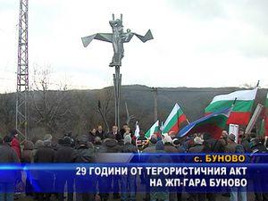 29 години от терористичния акт на гара Буново (разширен)