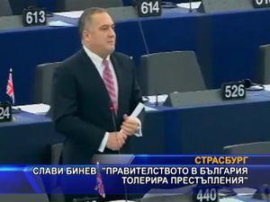 """Слави Бинев: """"Правителството в България толерира престъпления"""""""