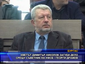 Кметът Николов загуби дело срещу съветник на НФСБ - Георги Дражев