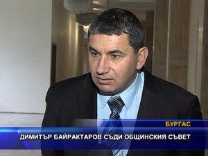 Димитър Байрактаров съди общинския съвет
