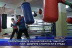 "Възпитаниците на боксов клуб ""Омуртаг"" най-добрите спортисти в града"