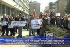 Пореден протест на ощетени собственици за строежа на Северната тангента