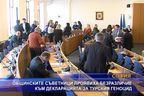 Общинските съветници - безразлични към декларацията за турския геноцид