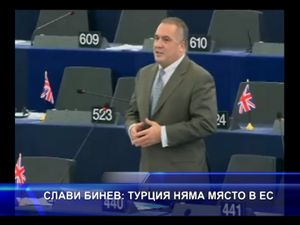 Слави Бинев: Турция няма място в ЕС