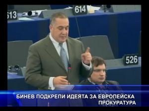 Бинев подкрепи идеята за европейска прокуратура