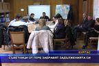 Съветници от ГЕРБ забравят задълженията си