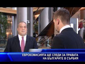 Еврокомисията ще следи за правата на българите в Сърбия