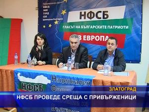 НФСБ проведе среща с привърженици