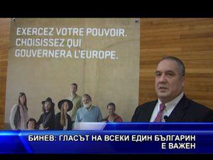 Бинев: Гласът на всеки един българин е важен