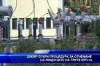 ДКЕВР откри процедура за отнемане на лицензите на трите ЕРП-тата