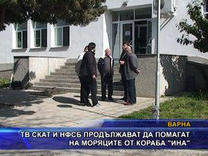 """ТВ СКАТ и НФСБ продължават да помагат на моряците от """"Ина"""""""