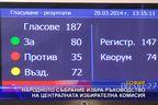 НС избра ръководство на Централната избирателна комисия