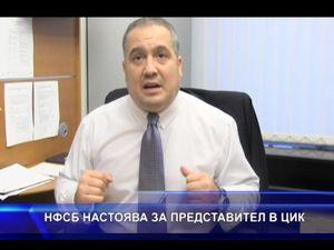 НФСБ настоява за представител в ЦИК