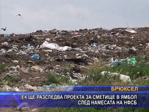 ЕК ще разследва проекта за сметище в Ямбол след намесата на НФСБ