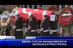 Двама турски жандармеристи загинаха в престрелка