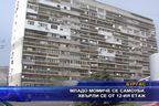 Младо момиче се самоуби, хвърли се от 12-ия етаж