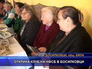 Откриха клуб на НФСБ в Босилковци