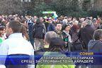 Столичани протестираха срещу застрояването на Карадере
