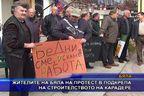 Протест в подкрепа на строителството на Карадере